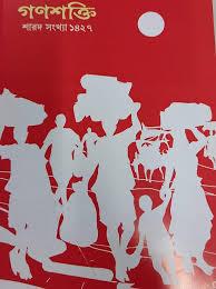 গণশক্তি শারদ সংখ্যা ১৪২৭ (২০২০) পিডিএফ Ganashakti Sharad Shangkha 1427 (2020) pdf