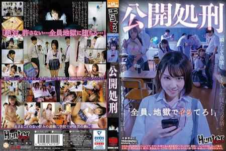 HUNBL028 | 中文字幕 – 公開處刑 堀北わん(堀北灣)