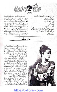 Wo ik lamha e jawidan by Rimsha Ahmed Online Reading