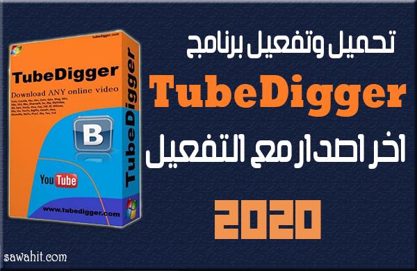 شرح وتنزيل برنامج  TubeDigger 2020 لتحميل الفيديوهات من النت من اغلب المواقع الاصدار الاخير مع التفعيل