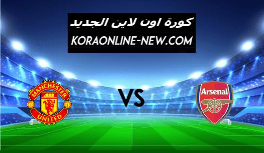 مشاهدة مباراة مانشستر يونايتد وارسنال اليوم 30-1-2021 الدوري الإنجليزي
