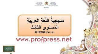 منهجية اللغة العربية المستوى الثالث وفق المنهاج الجديد