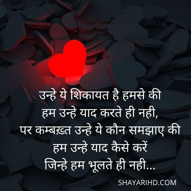 Romantic Shayari for girlfriend with Image