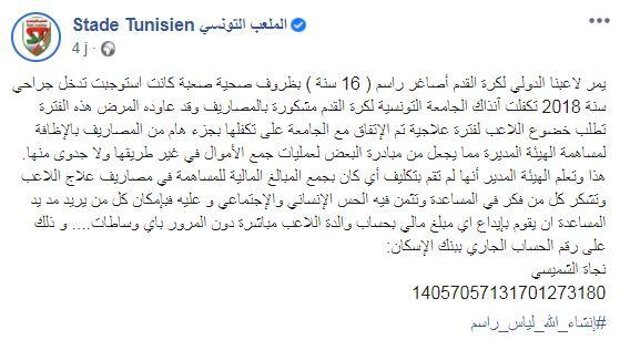 """معز بن شريفية: """"نوعد لاعب الملعب التونسي باش نعاونوه الكل باش يداوي ويبرى إن شاء الله"""""""