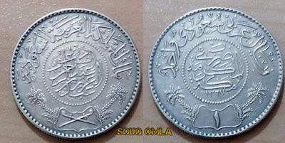 تعرف على تاريخ العملة السعودية منذ التأسيس عام 1935 ميلادي حتى اليوم