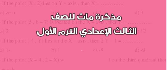 مذكرة مادة الرياضيات لغات للصف الثالث الأعدادى الترم الأول 2021