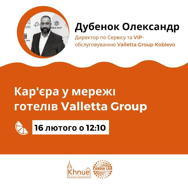 Запрошуємо на вебінар від Valletta Group Koblevo