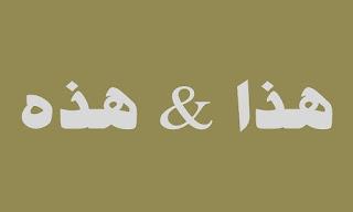 شرح أسماء الإشارة هذا وهذه لغة عربية الصف الأول الابتدائي