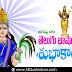 Famous Telugu Basha Dinostam Greetings Telugu Quotes Pictures Best Gidugu Venkata Ramamurthy Jayanthi Subhakamkshalu Images Online Free Download
