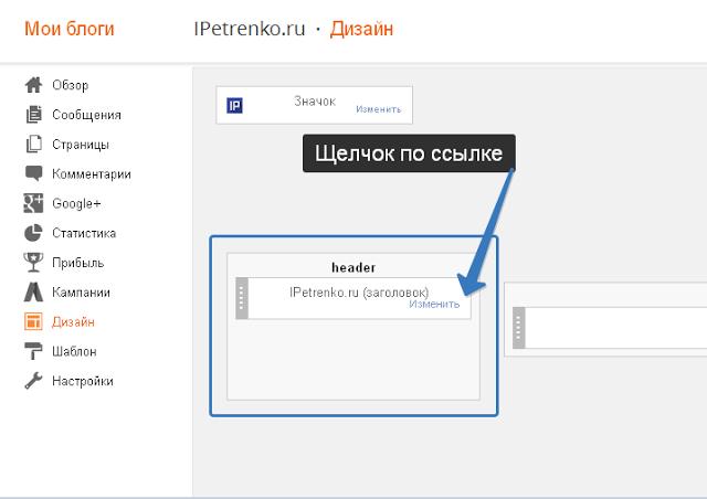 Как редактировать название в Блоггер
