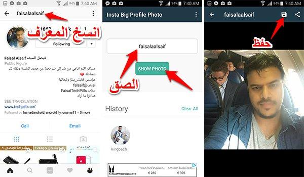 شرح استخدام تطبيق Insta Big Profile Photo  لتحميل الصورة الشخصية على انستقرام