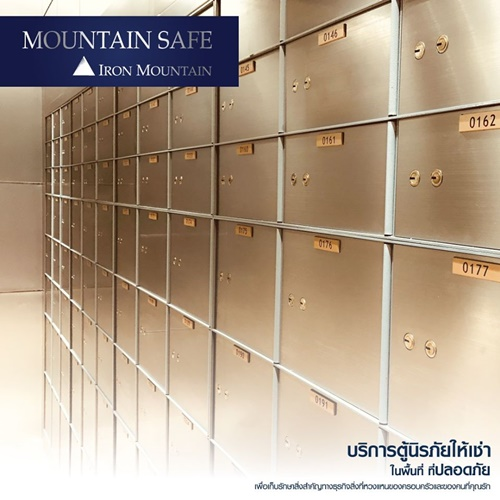 MOUNTAIN SAFE ผู้บริการให้เช่าตู้นิรภัย