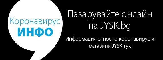 работещи и затворени магазини Jysk поради коронавирус