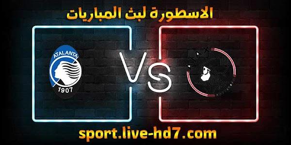مشاهدة مباراة أياكس أمستردام وأتلانتا بث مباشر الاسطورة لبث المباريات بتاريخ 09-12-2020 في دوري أبطال أوروبا