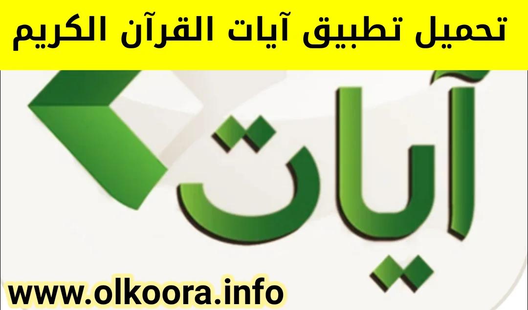 تحميل أفضل تطبيق المصحف الشريف _ تنزيل تطبيق آيات ayat القرآن الكريم 2021