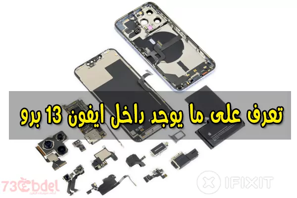 https://www.arbandr.com/2021/09/ifixit-iphone-13-pro-teardown.html