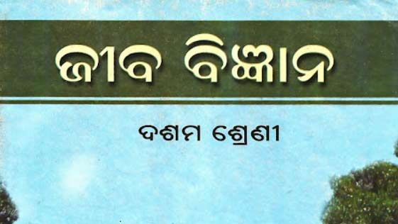 Odisha Class X 2018-19 Science (SCL) Book Jeeba Bigyan Download Free PDF eBook