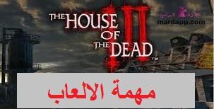 تحميل لعبه بيت الرعب 2 The House Of The Dead كامله فقط للكبار