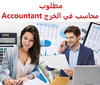وظائف السعودية مطلوب محاسب في الخرج Accountant