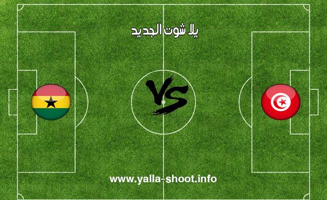 نتيجة مباراة تونس وغانا اليوم الإثنين 8-7-2019 يلا شوت الجديد في كأس الأمم الأفريقية