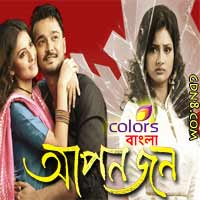 Aponjon serial song lyrics colors bangla nachiketa chakraborty.