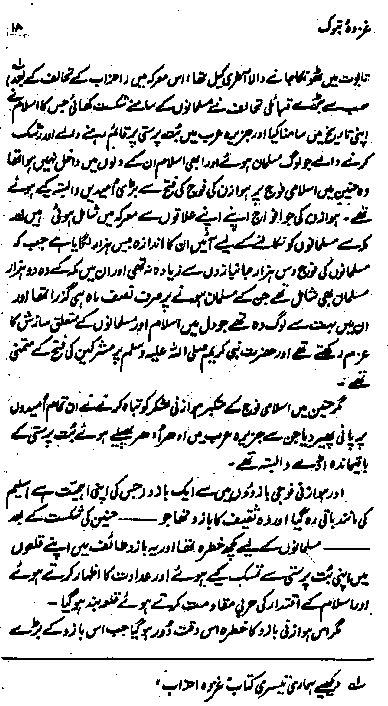 islamic holy war