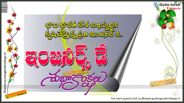 engineers Day Telugu Greetings quotes wishes