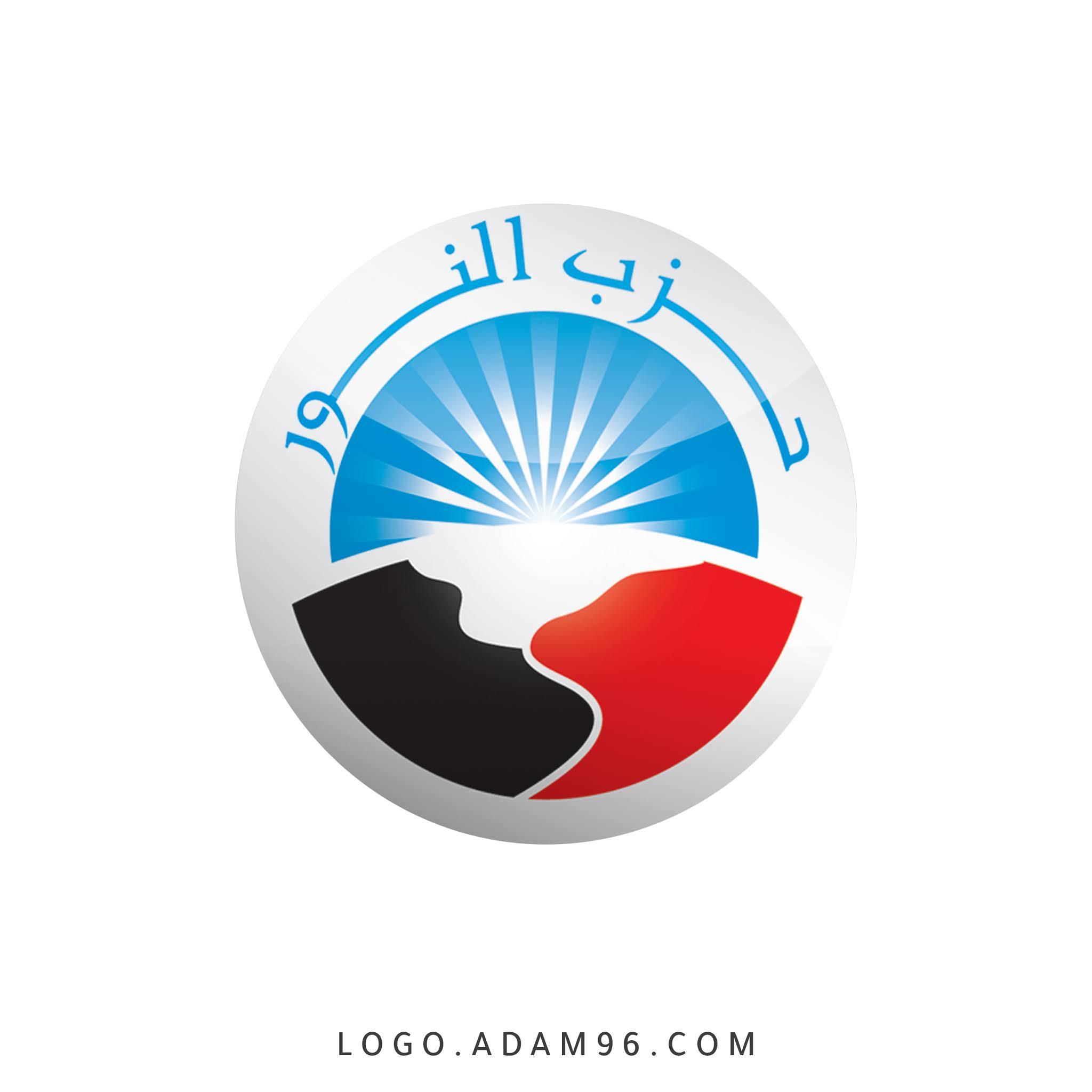 تحميل شعار حزب النور المصري لوجو عالي الجودة بصيغة PNG