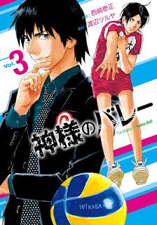 [Manga] 神様バレー 第01 03巻 [Kami sama no Vol 01 03], manga, download, free