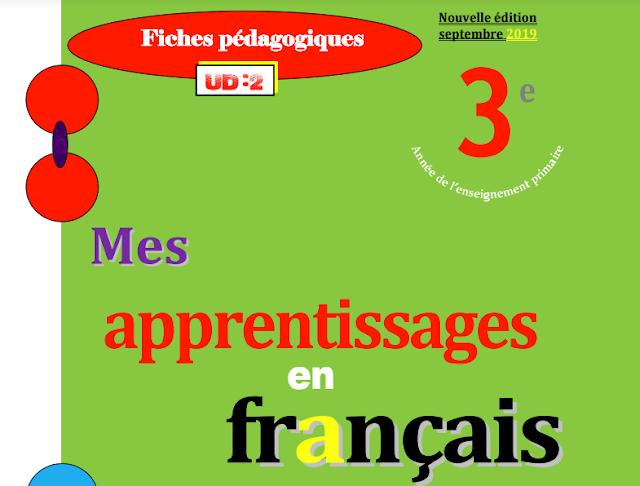 جميع جذاذات الوحدة الثانية Mes apprentissages en français 3AEP طبعة 2019