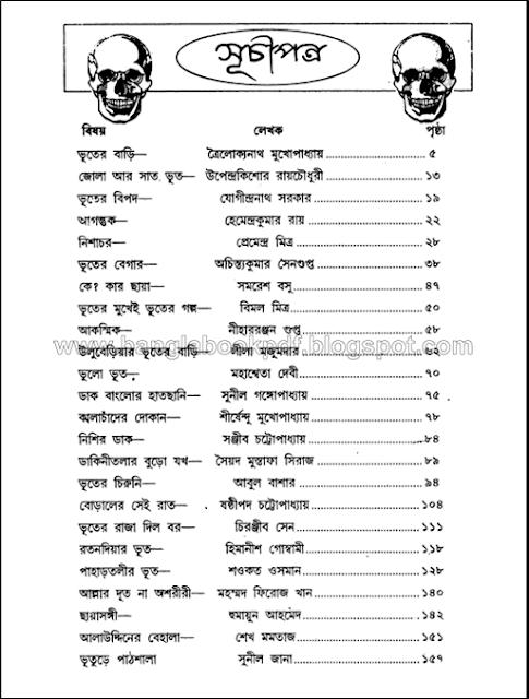 Dui Banglar Sera Bhooter Galpo-suchipatra