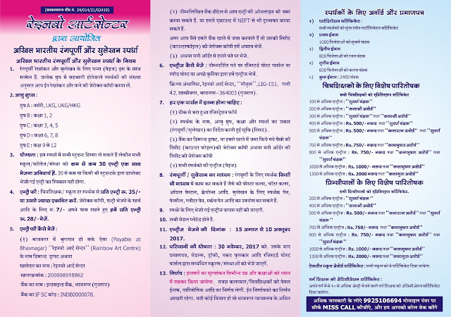 Rainbow Brochure 2017 in Hindi Language