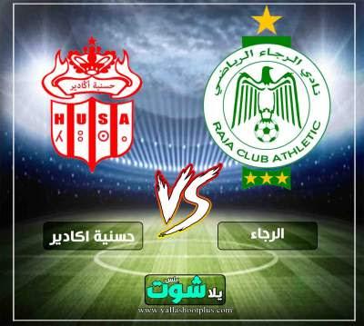 مشاهدة مباراة الرجاء وحسنية اكادير بث مباشر اليوم 24-4-2019 في الدوري المغربي