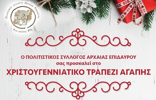 Bazaar και Χριστουγεννιάτικο Τραπέζι Αγάπης από τον Πολιτιστικό Σύλλογο Αρχαίας Επιδαύρου
