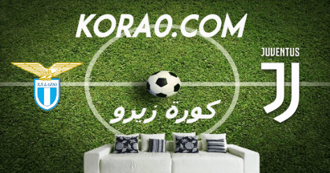 مشاهدة مباراة يوفنتوس ولاتسيو بث مباشر اليوم 20-7-2020 الدوري الإيطالي