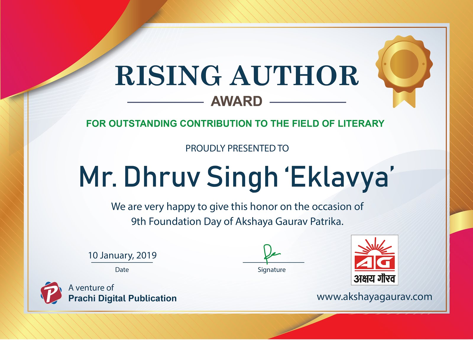 RISING AUTHOR AWARD सम्मान 2019