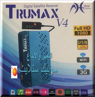 احث ملف قنوات TRUMAX V4