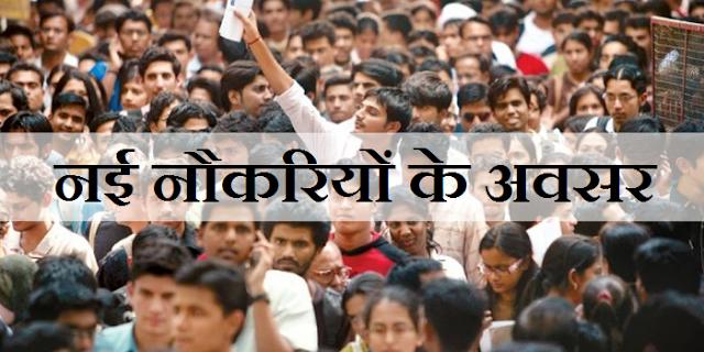 आयुष्मान भारत: 12 लाख नौकरियां आने वालीं हैं, तैयारियां कर लें | AYUSHMAN BHARAT JOB