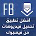 أفضل تطبيق أندرويد لتحميل الفيدوهات من الفيسبوك بكل سهولة لهاتفك !