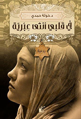 تحميل رواية في قلبي أنثى عبرية ساحر الكتب