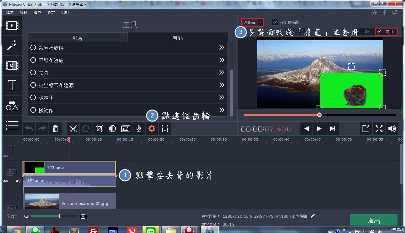 Image%2B013 1 - Movavi Video Editor - 專業的影片編輯軟體/影片去背就是這麼簡單!
