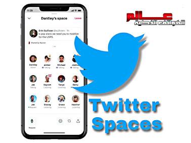 تويتر Twitter Spaces