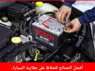 How to preserve the car battery .. Tips and proven methods to preserve the car battery and extend its life