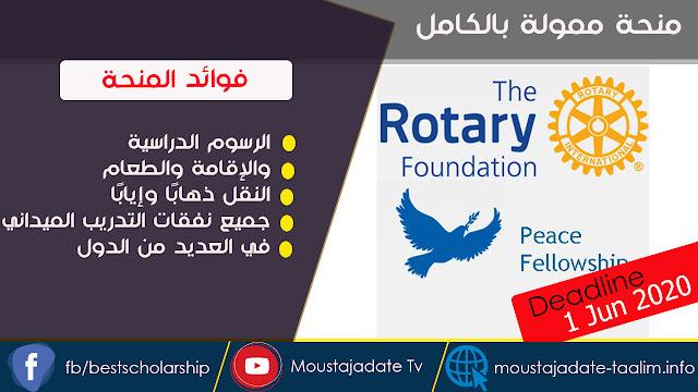 منحة روتاري للسلام لجميع الطلاب ممولة بالكامل للدراسة في العديد من الدول برسم سنة 2020-2021