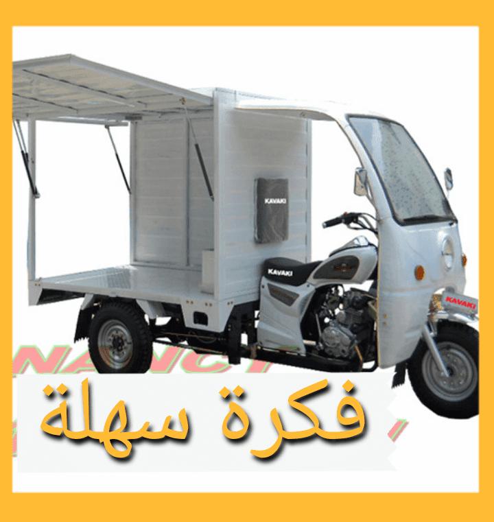 عربات ثلاثية العجلات/التريبورتور :أسرار الربح من عربات ثلاثية العجلات