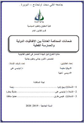مذكرة ماستر: ضمانات المحاكمة العادلة بين الاتفاقيات الدولية والممارسة الفعلية PDF