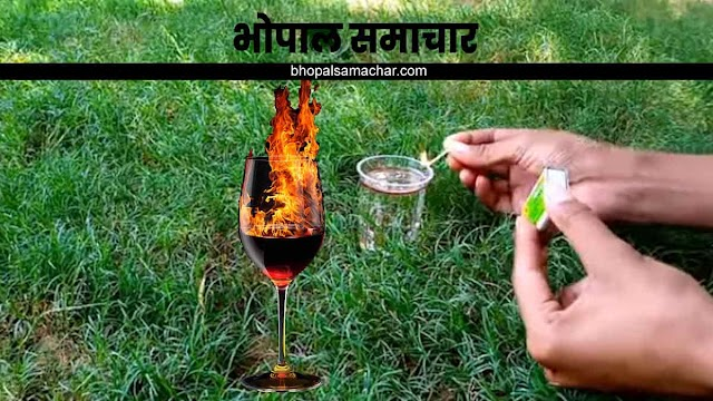 शराब में आग क्यों लगती है, पानी में क्यों नहीं लगती, सरल हिंदी में समझिए - GK in Hindi