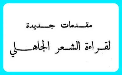 مقدمات جديدة لقراءة الشعر الجاهلي pdf | خالد محي الدين البرادعي
