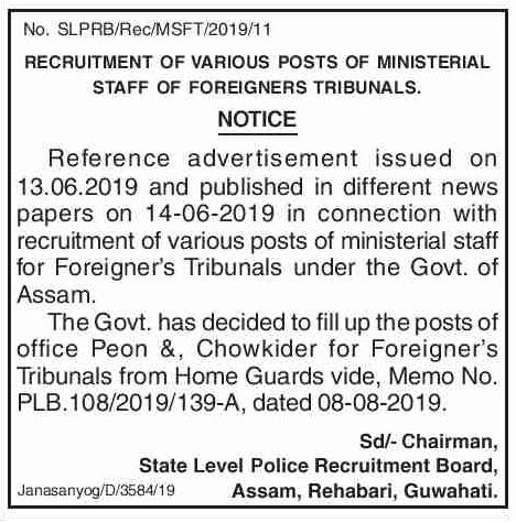 Assam Police Grade IV Foreigner's Tribunals Exam Cancelled