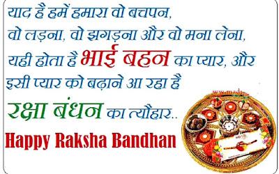 Rakhsha bandhan wishes